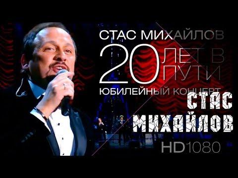 """Стас Михайлов - """"20 лет в пути""""  Юбилейный концерт (2013) 1080p / HD"""