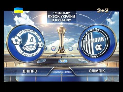 Днепр - Олимпик - 3:2. Обзор матча