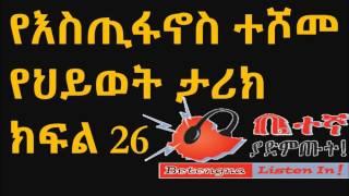 Betegna Radio Diaries - የእስጢፋኖስ ተሾመ እውነተኛ የህይወት ታሪክ ክፍል 29
