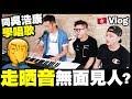【Vlog】同偶像吳浩康學唱歌🎵走晒音無面見人🤦🏻♂️ w/ EG Billy