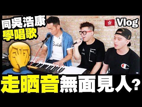 【Vlog】同偶像吳浩康學唱歌
