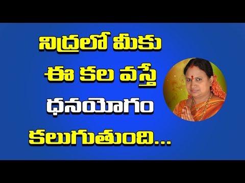 నిద్రలో మీకు ఈ కల వస్తే ధనయోగం కలుగుతుంది | Amazing Unknown Facts in Telugu Culture & Tradition