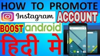 "Promote Instagram account "" How"" 