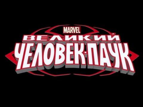 Великий Человек-паук - Великий Человек-паук -  Большая сила - Сезон 1, Серия 1 | Marvel