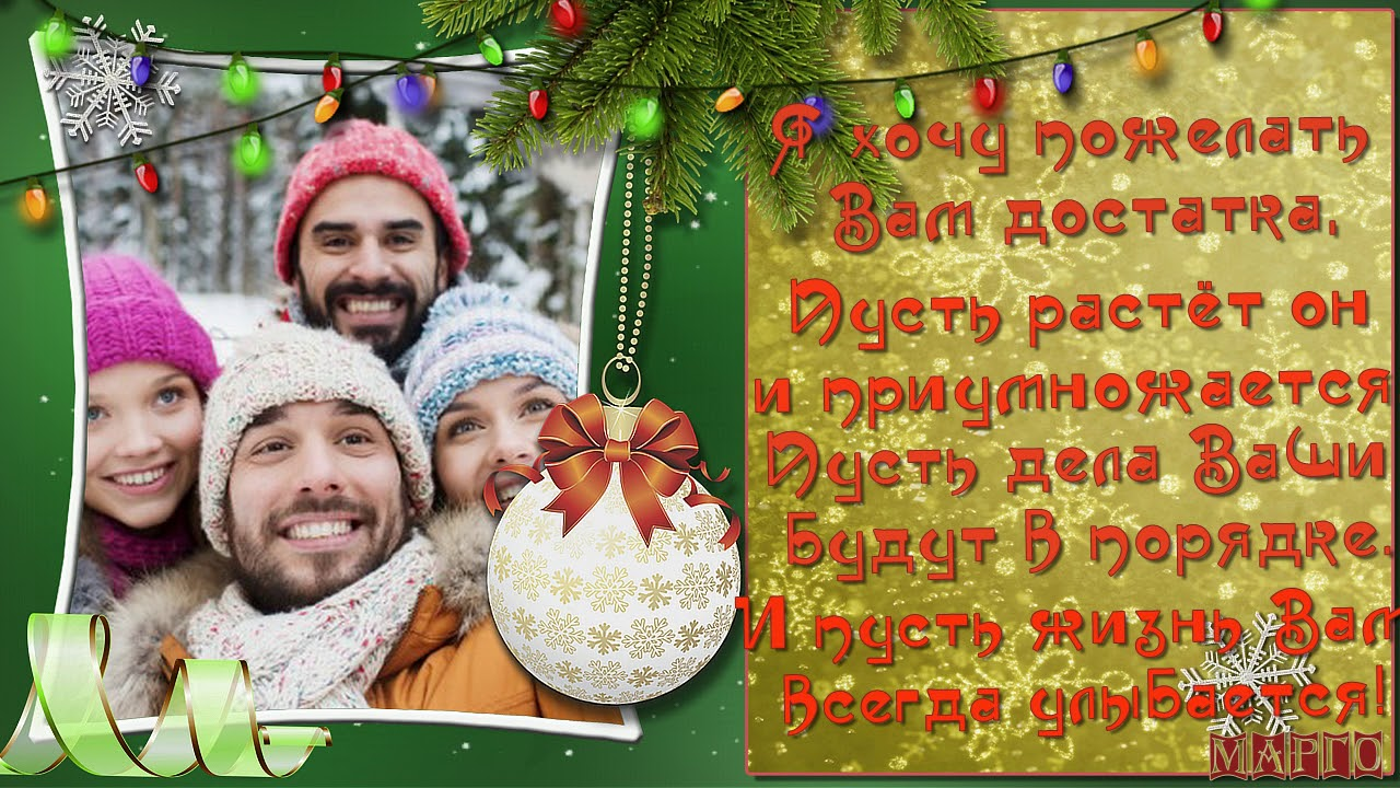 Сваты новогоднее поздравление