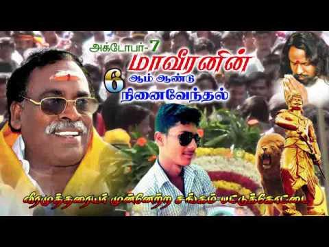 Mutharaiyar A.v tv add video