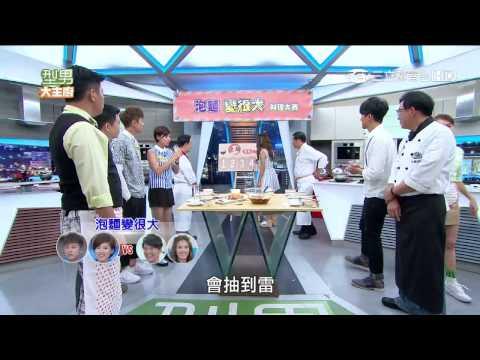 台綜-型男大主廚-20150807 泡麵變很大料理大賽