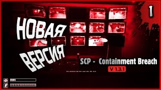SCP - Containment Breach [1.3.1]  #1 - Новая версия!
