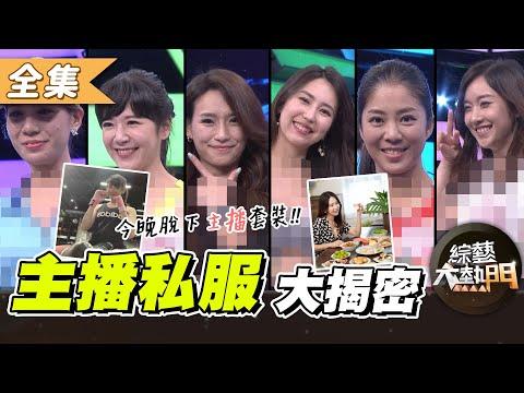 台綜-綜藝大熱門-20220120 脫下主播套裝!換私服真的比播新聞還精彩!?