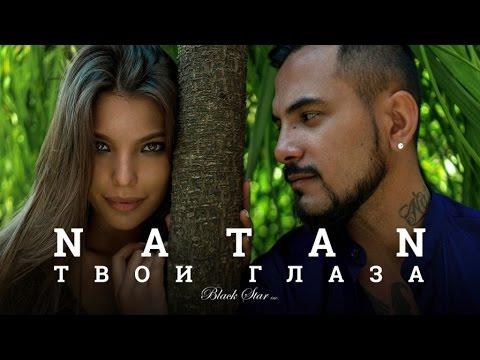 Natan Твои глаза pop music videos 2016