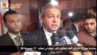 يقين   حوار مع وزير الشباب و الرياضة فى احتفالية تكريم منتخب مصر لكرة القدم