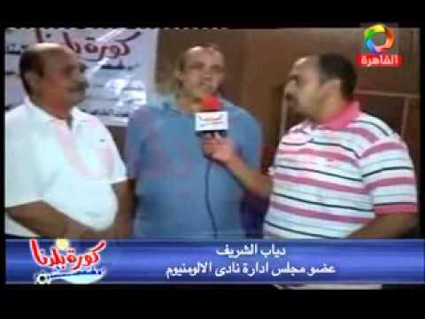 كورة بلدنا ترصد نهائي دورة الألومنيوم الرمضانية - أحمد القاضي