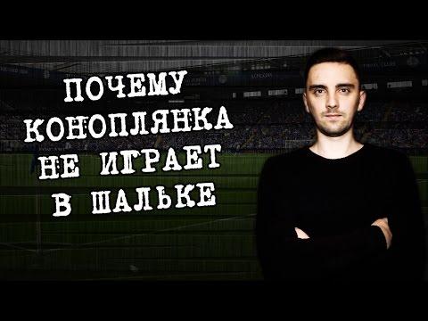 Почему Коноплянка не играет в Шальке, а Зинченко в ПСВ