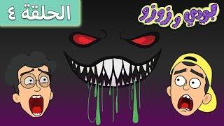 مسلسل بودي و زوزو - الحلقه الأخيرة ( المواجهة !!)