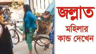 একজন রিক্সা চালকের ওপর জল্লাদ মহিলার অত্যাচার দেখুন | Bangla Viral Videos | Saimun Official