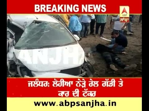 Jalandhar: Train-Car accident claims two lives