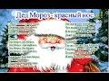 Песня Дед Мороз красный нос и текст mp3