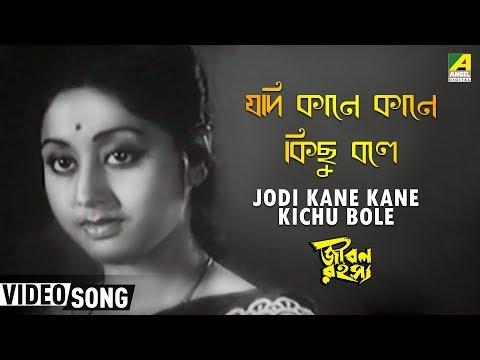 Asha Bhosle Song - Jodi Kane Kane Kichu Bola Badhuya - Jiban...