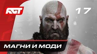 Прохождение God of War (2018) — Часть 17: Босс: Магни и Моди