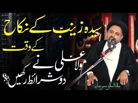 Syeda Zainab (s.a) Ky Nikaah Ky Waqt 2 Sharait..?? | Maulana Syed Akhlaq Hussain Sherazi | 4K