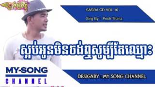 nhạc khmer hay nhất 2017..