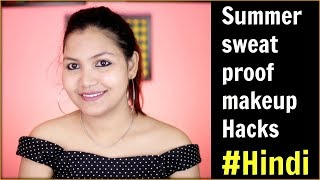 Summer sweat proof oil free makeup ( Hindi) with tips and tricks /Makeup hack हिन्दी