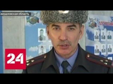 Непотопляемый гаишник Демин лишился должности - Россия 24