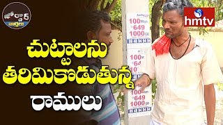 Village Ramulu Comedy On Rented Home Problems In City | Jordar News  | hmtv