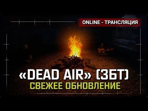 S.T.A.L.K.E.R.: DEAD AIR (ЗБТ) - Что нового в свежем патче? [Stream 4]