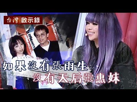 台灣-台灣啟示錄-20170129 出道20年,如果張惠妹不是張惠妹?
