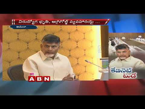 CM Chandrababu Naidu To Hold AP Cabinet Meeting Today over Agri Gold and UnEmployment