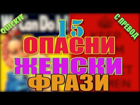 15 ОПАСНИ ЖЕНСКИ ФРАЗИ (с превод)