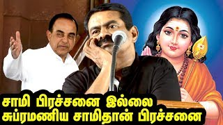 Subramanian Swamy is the main problem not a God - Seeman