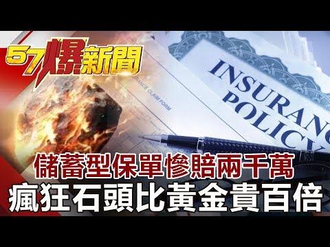 台灣-57爆新聞-20180614-儲蓄型保單慘賠兩千萬 瘋狂石頭比黃金貴百倍