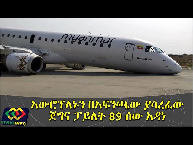 Ethiopia: An Aircraft lands in Myanmar without front wheels