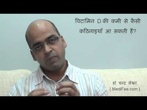 Vitamin D - Importance | Symptoms | Causes | Health Risks (in Hindi)
