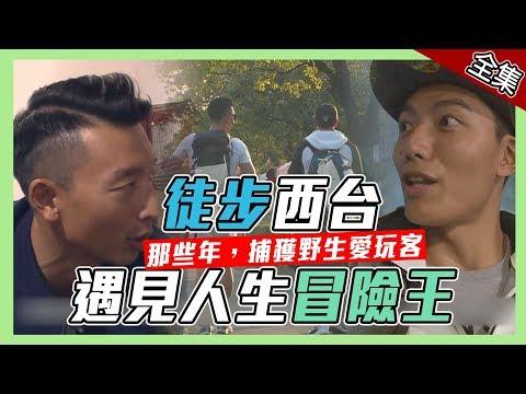 台綜-愛玩客-20190220【徒步西台】那些年,我們一起捕獲的野生愛玩客!尋找人生冒險王