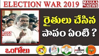 Senior Citizen Emotional Words In Live Show About Farmer Problems | #ElectionWar2019