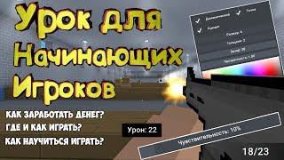 Блок Страйк I Урок для начинающих игроков Блок Страйка I Как заработать золото? I Block strike