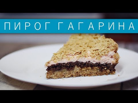 Пирог Гагарина / Рецепты и Реальность / Вып. 213
