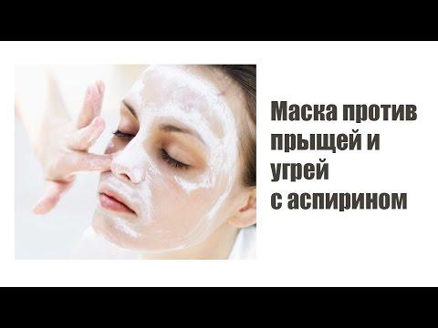 Супер маска от прыщей и угрей в домашних условиях