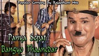 पन्या सेपट बन गयो थानेदार ## Best Comedy Vodeo ## Funny Video Clip Of Panya Sepat