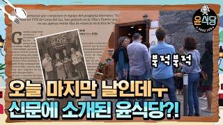 YOUN′S KITCHEN 신문에 난 윤식당! 마지막날 슬퍼ㅠㅠ 180309 EP.9