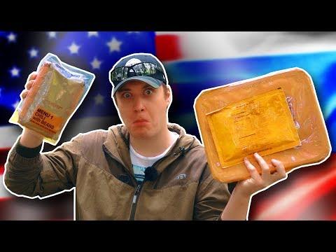 Рассекреченный НОВЫЙ СУХПАЙ АМЕРИКИ! Что же едят солдаты США  ИРП  №1 2018
