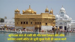 Facts about Golden Temple. जानिए Golden temple से जुडी कुछ ऐसी ही ख़ास बातें-