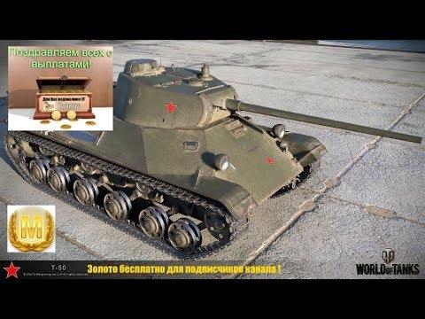 Т-50 WoT Мастер. Лёгкий танк | СССР | V уровня. Советский лёгкий танк пятого уровня.