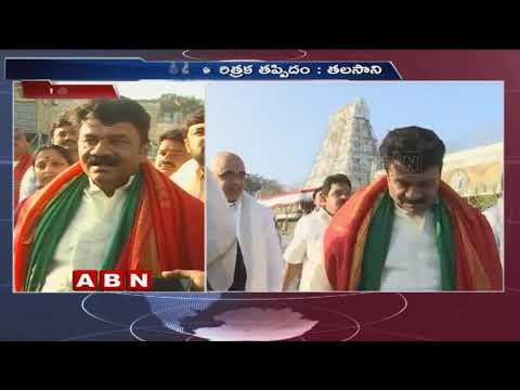 MLA Talasani Srinivas Yadav offer special prayers at Tirumala | ABN Telugu