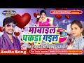 Deepu Dehati का नया लभर सांग || मोबाइल पकड़ा गइल || Mobile Pakda Gail || Awantika Music