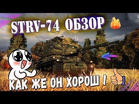 Strv 74 ОБЗОР - САМЫЙ ЛУЧШИЙ СРЕДНИЙ ТАНК 6 УРОВНЯ В WOT. ОТЛИЧНАЯ ПУШКА, УВНЫ. ТАНК МЕЧТА!