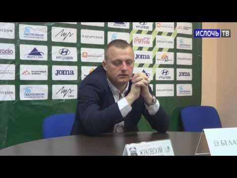 """Виталий Жуковский прокомментировал поражение от """"Гомеля"""""""